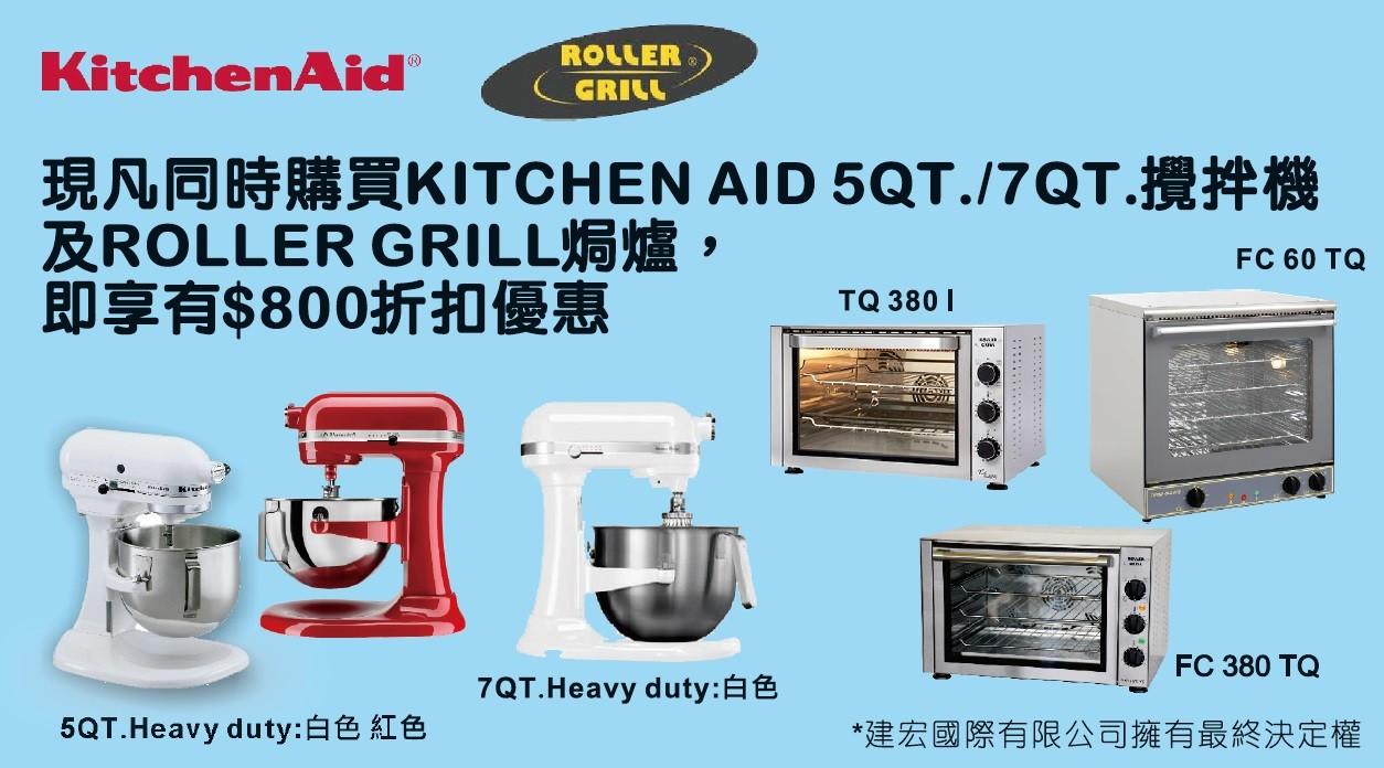 KTICHEN AID 及ROLLER GRILL 同時購買-800優惠